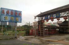 东泽园食馆