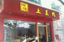 湘味土菜馆