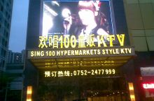 欢唱100量版式KTV