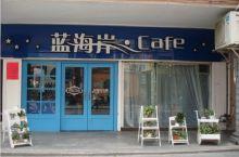 蓝海岸Cafe