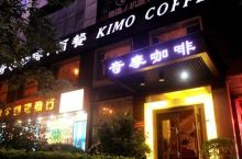 奇摩咖啡(惠阳店)