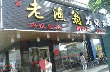 胡哥老渔翁石锅鱼