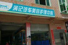 浩丰汽车美容护理中心