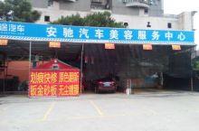 安驰汽车美容服务中心