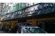 玖玖新汽车维修服务中心