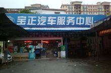 宝正汽车服务中心