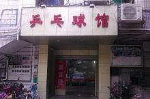 健华乒乓球俱乐部