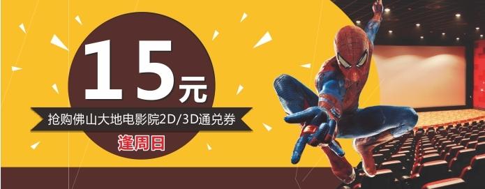 15元抢购2D/3D电影票