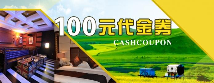 100元代金券