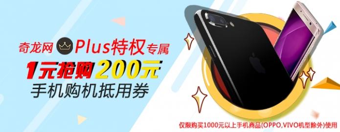 1元抢购200元手机购机抵用券
