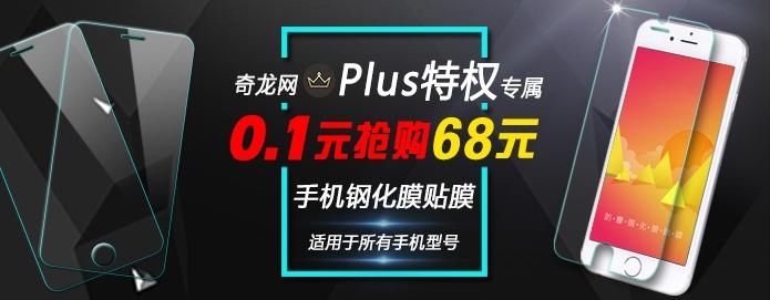 0.1元抢购手机钢化膜贴膜