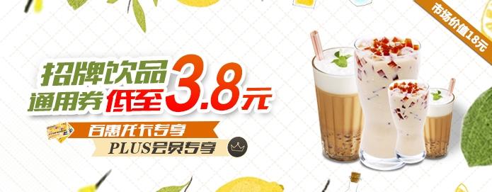 招牌饮品通用券低至3.8元