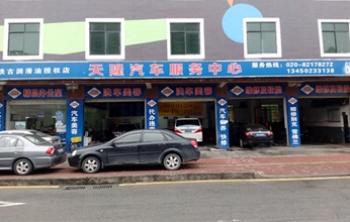 天隆汽车服务中心-广州周周乐