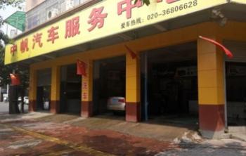 中帆汽车服务中心-广州周周乐