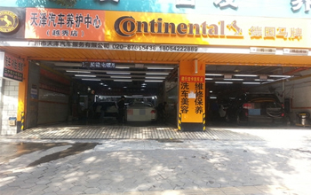 天泽汽车养护中心(越秀店)