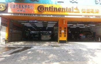 天泽汽车养护中心(越秀店)-广州周周乐