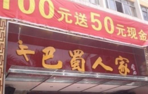 50元代金券-珠海周周乐