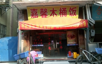 嘉馨木桶饭-广州周周乐