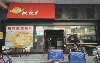 微披萨-广州周周乐