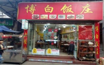 博白饭庄套餐B-广州周周乐