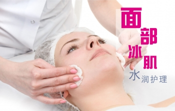 面部冰肌水润护理-广州周周乐