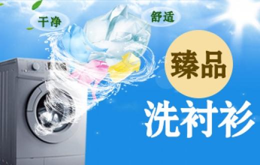 臻品洗衬衫-广州周周乐