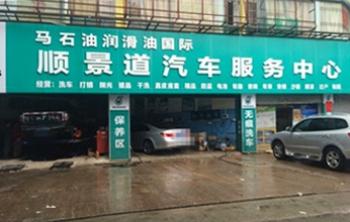 5座洗车(5座SUV除外)-珠海周周乐