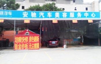 【5座洗车】24.5元抢购-广州周周乐