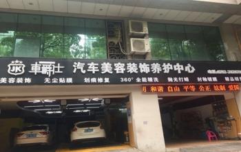 洗车次卡套餐-惠州周周乐