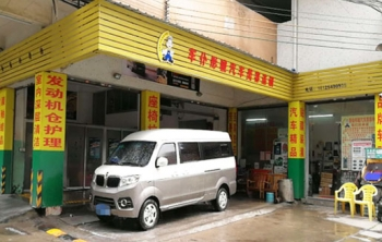 5座洗车(含5座SUV)-江门周周乐