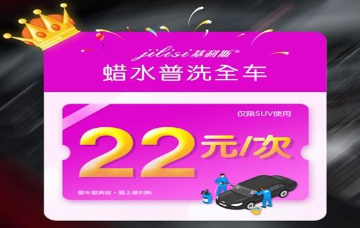 蜡水普洗(48次)——SUV-中山周周乐