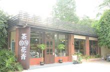 茶与花香茶馆