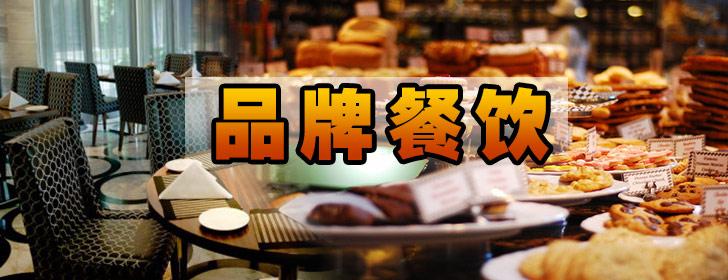 品牌餐饮-惠州团购