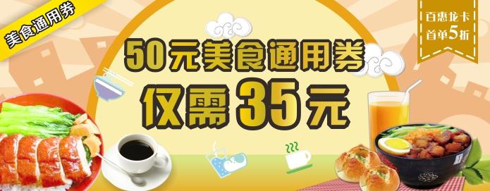 50元美食通用券-广州团购