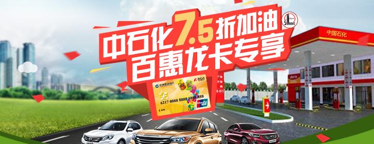 中石化7.5折加油全国通过,百惠龙卡专享-广州团购