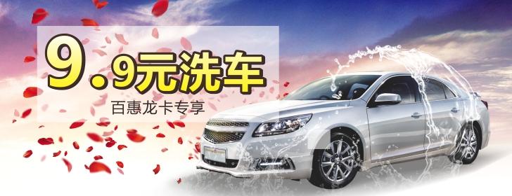 9.9洗车券-广州团购