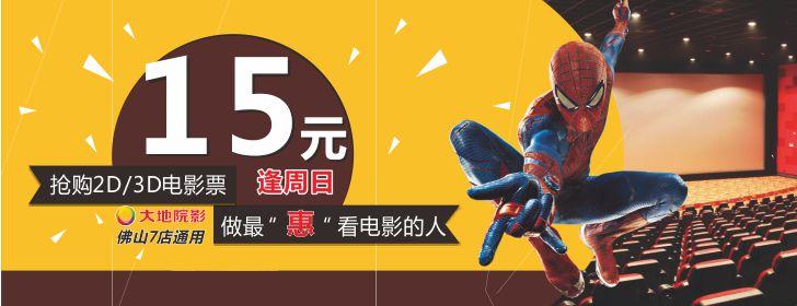 15元抢购2D/3D电影票-佛山团购