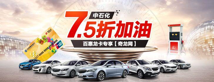 中石化7.5折加油-广州团购