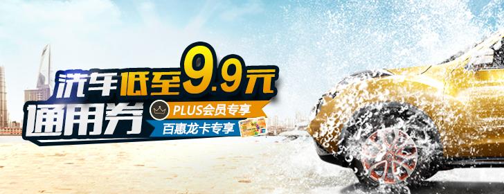 洗车通用券低至9.9元-赤峰团购