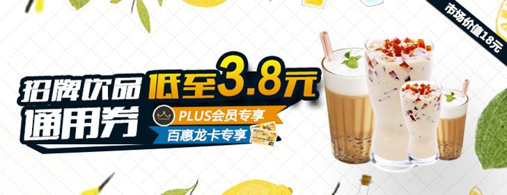 招牌饮品-广州团购