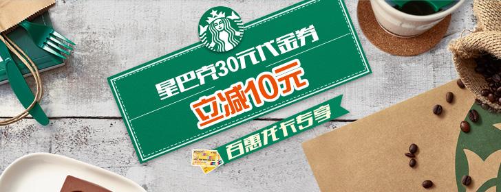 星巴克30元代金劵立减10元-汕头团购