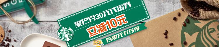 星巴克30元代金劵立减10元
