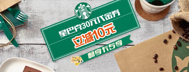 星巴克30元代金劵立减10元-南宁团购