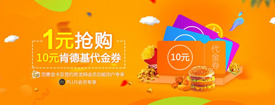 1元抢购10元肯德基代金券 -湘潭团购