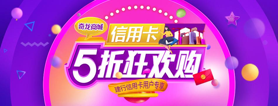 【奇龙商城】信用卡5折狂欢购-佛山团购