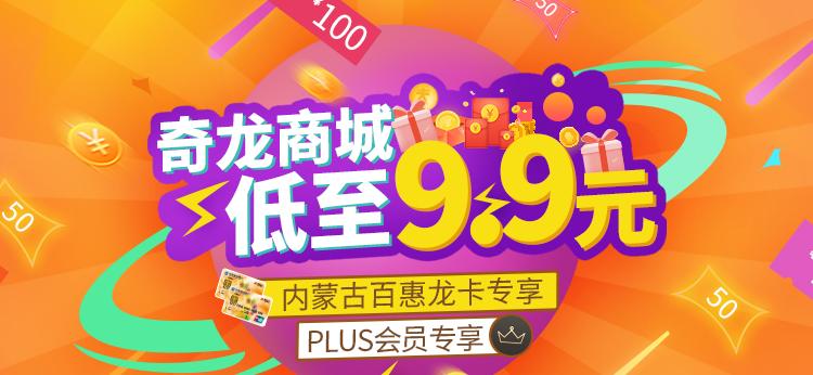 奇龙商城低至9.9元-赤峰团购