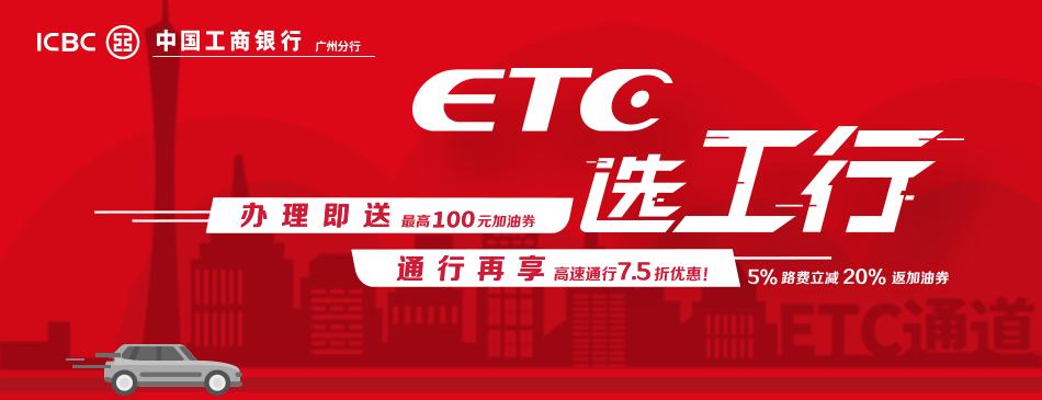 广州-工行ETC-广州团购