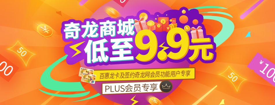 奇龙商城低至9.9元-湘潭团购