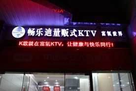 畅乐迪量贩式KTV-广州