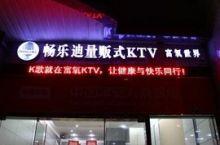 畅乐迪量贩式KTV